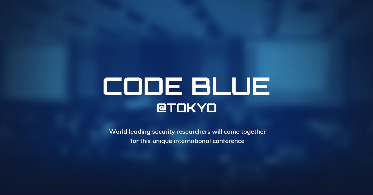世界トップクラスの専門家による情報セキュリティ国際会議 code blue
